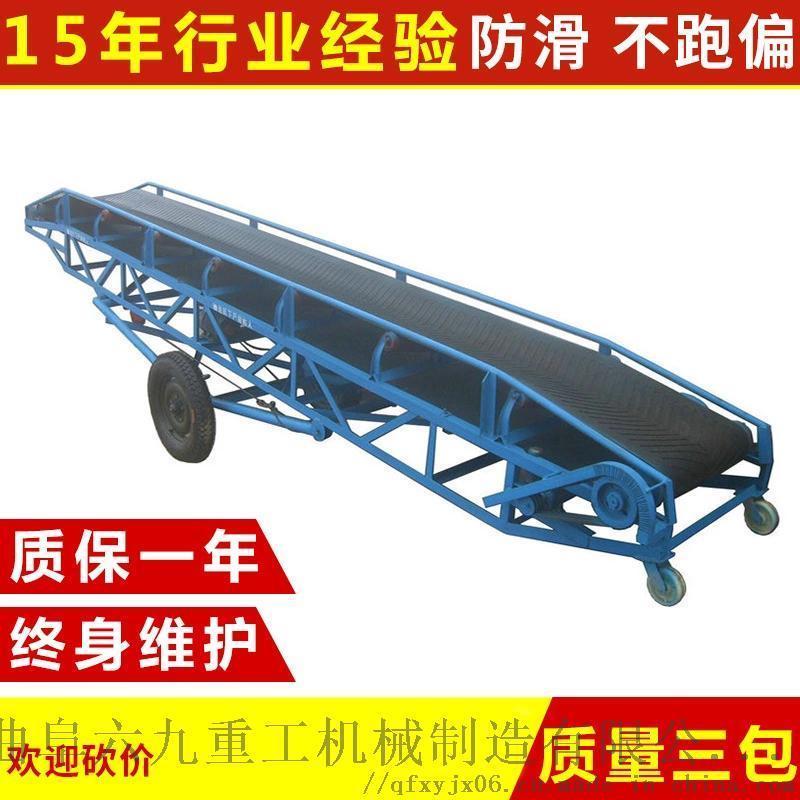 胶带运输机 批发生产传送机 六九重工 可伸缩带式递