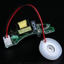 加湿器喷雾器美容仪电路板线路板驱动板方案