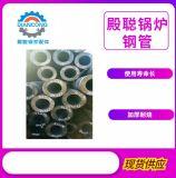 瀋陽鍋爐鋼管定製 長春鍋爐鋼管廠家