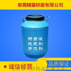 厂家供应五金,硅胶产品研磨液。切削剂
