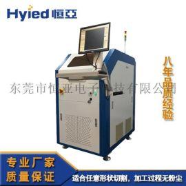 恒亚南平PCBA基板直线分板机_微应力设备