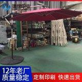 侧立伞 香蕉伞 户外侧立伞边柱伞定制工厂