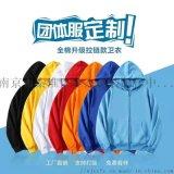 南京定做衛衣,團體衛衣定製,訂做服裝衛衣廠家