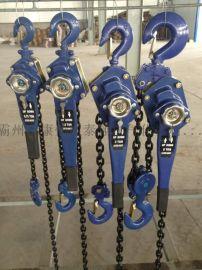 定制手板葫芦链条起重葫芦环链手扳葫芦拉紧器紧线器