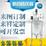 SF-100L 蒸馏滴加回流新材料双层玻璃反应釜