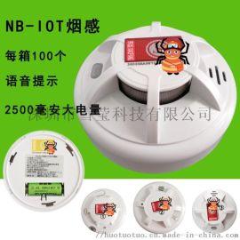 火脱脱NB智能烟感火灾探测器安装与绑定