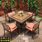 阳光户外铸铝桌椅庭院休闲阳台花园铁艺烧烤桌椅组合