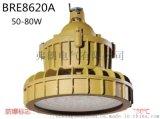 防爆免维护节能LED灯BRE8620-50W