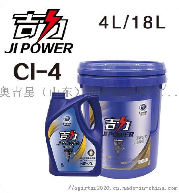 奧吉星 柴油機油CI-4 潤滑油 機油 發動機油