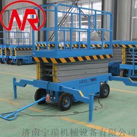 特**移动剪叉式升降平台  高空作业车 起重升降台