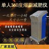 超声波射频减肥仪多少钱 超声波射频减肥仪价钱