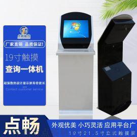 触摸屏自助终端  排队取号查询访客开房机定制外柜