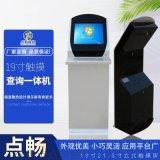 觸摸屏自助終端辦證排隊取號查詢訪客開房機定製外櫃