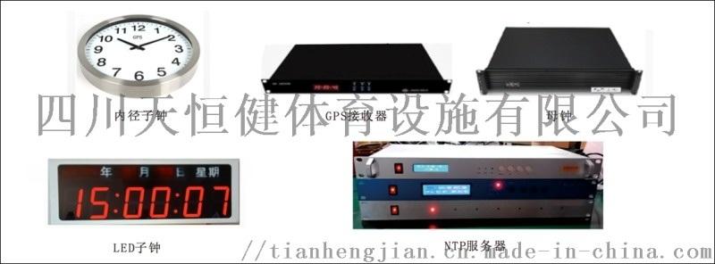 標準時鐘系統HG-SCS