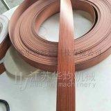PVC板材傢俱包邊封邊皮條生產線機器設備