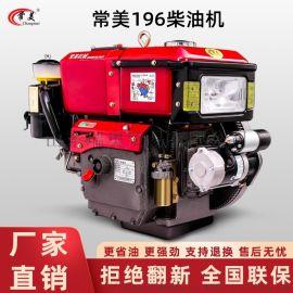 常美单缸柴油发动机 196小型水冷 13hp发动机
