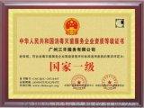 咨询室内消毒服务企业资质证书如何办理