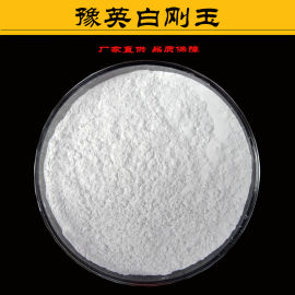 直供耐火材料用白刚玉 白刚玉段砂 200目白刚玉粉