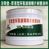 批量、厚漿型環氧玻璃鱗片耐磨塗料、銷售