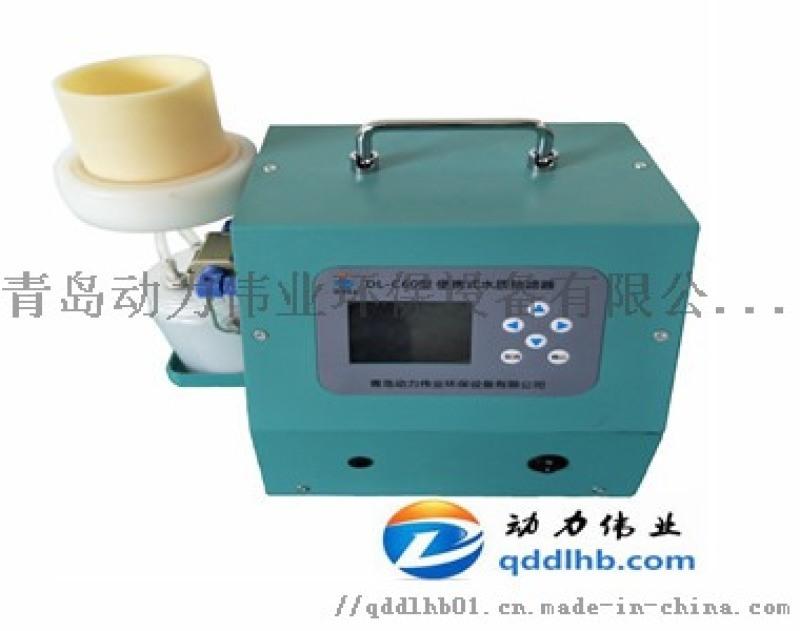 DL-C60型便携式水样抽滤器续航时间长