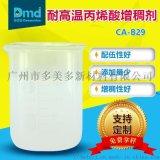抗微生物 耐高溫丙烯酸增稠劑 鹼溶脹乳液型增稠劑