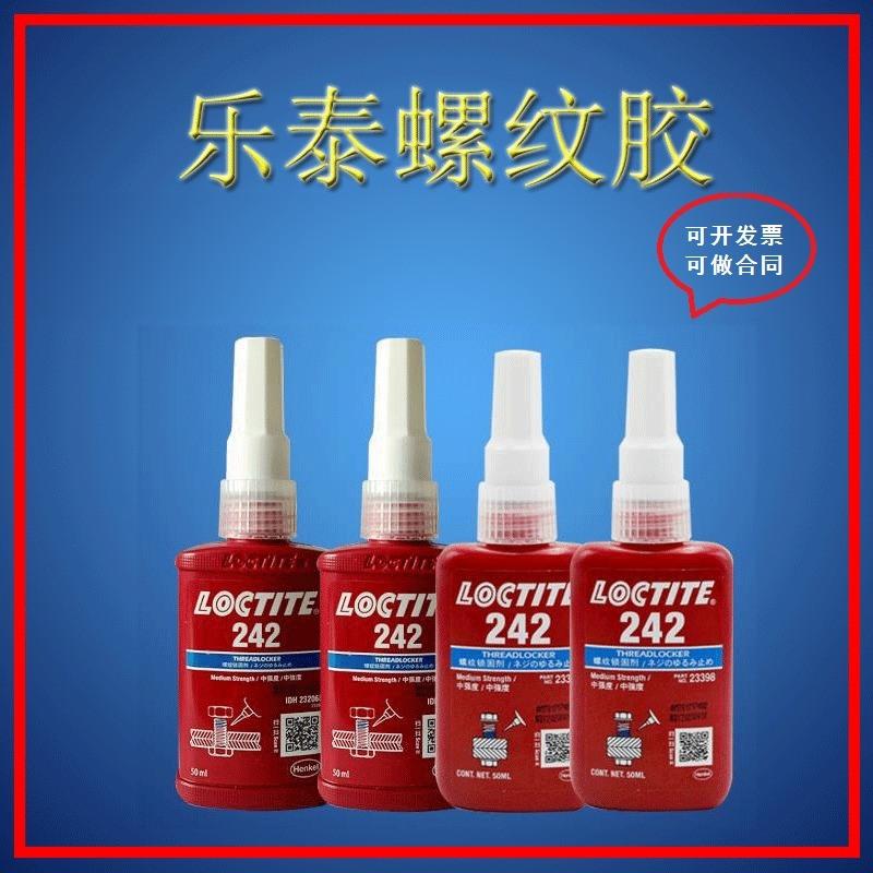 乐泰242中强度耐油防松螺丝密封固定螺纹锁固剂
