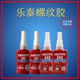 樂泰242中強度耐油防鬆螺絲密封固定螺紋鎖固劑