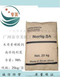 南非进口木质素磺酸钠阴离子型表面活性剂分散剂CMN