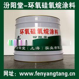 环氧硅氧烷涂料适用于金属钢结构