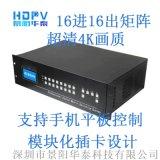 深圳HDMI矩阵16进16出音视频切换器厂家直销