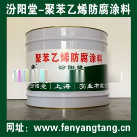 聚苯乙烯防腐涂料、聚苯乙烯防腐面漆具有良好的防水性