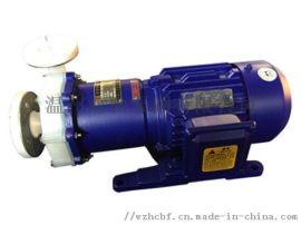 海驰CQF工程塑料磁力泵