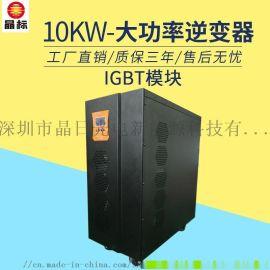 光伏大功率离网逆变器10KW带市电充电功能