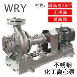 不锈钢泵化工泵 不锈钢热油泵卫生 耐腐蚀 常州厂家