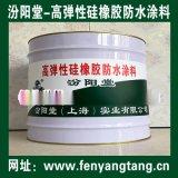 高弹性硅橡胶防水涂料、方便,工期短,施工安全简便