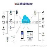 吉林智慧式安全用电服务云平台实施细则