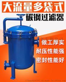 碳钢多袋大流量过滤器 柴油机油 过滤器