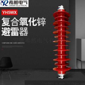 安徽希然线路型避雷器YH5WX-51-134