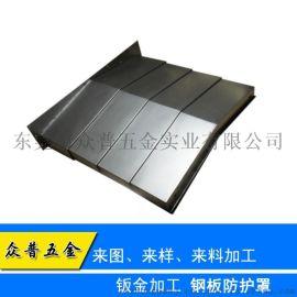 众普机床导轨防护罩 不锈钢板机床导轨防护罩加工定制