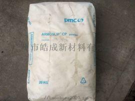少量进口阿克苏油酸酰胺美国PMC油酸酰胺润滑剂出售