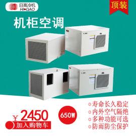 日高DKC10/20/30ND顶装机柜散热器