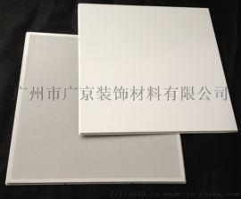 明架跌级天花板600*600白色平面铝扣板