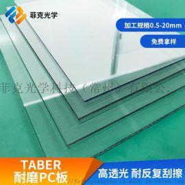 厂家定制高耐磨PC板亚克力板 可加工大板 发货快