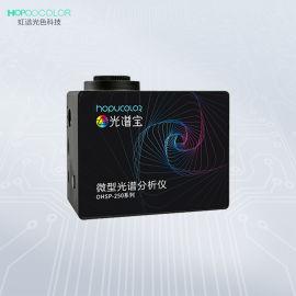 虹谱光色 微型光谱分析仪