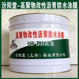 高聚物改性沥青防水涂膜、良好的防水性