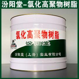**化高聚物树脂、良好的防水性、**化高聚物树脂