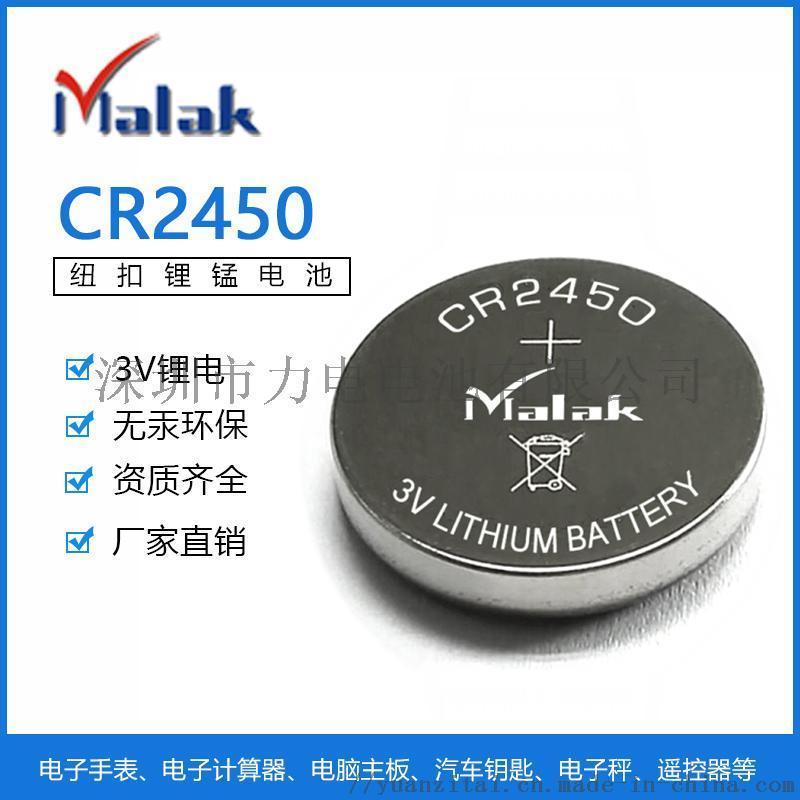 超大容量 3V纽扣电池CR2450
