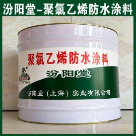 聚氯乙烯防水涂料、抗水渗透、聚氯乙烯防水涂料