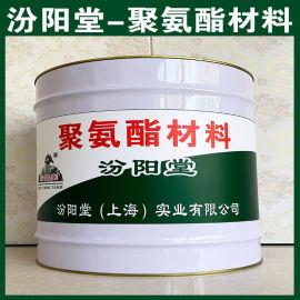 聚氨酯材料、抗水渗透、聚氨酯材料