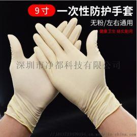 深圳市净都科技一次性无粉乳胶手套防护手套